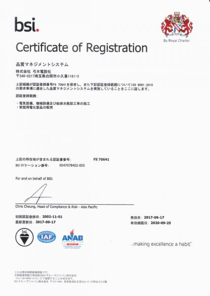 ISO認定書2017