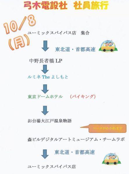 社員旅行・予定表②