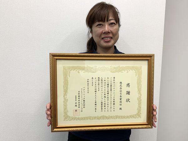 中村さん・表彰6・6