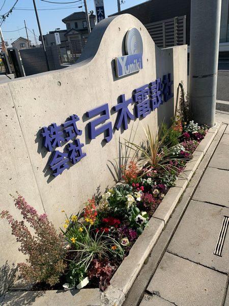 2019・12営業所前花壇②